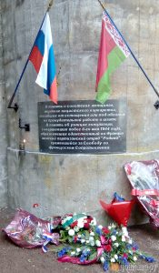 Мемориал в Тиле
