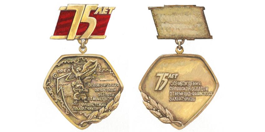 Эскиз юбилейной медали. Автор Сергей Грецов