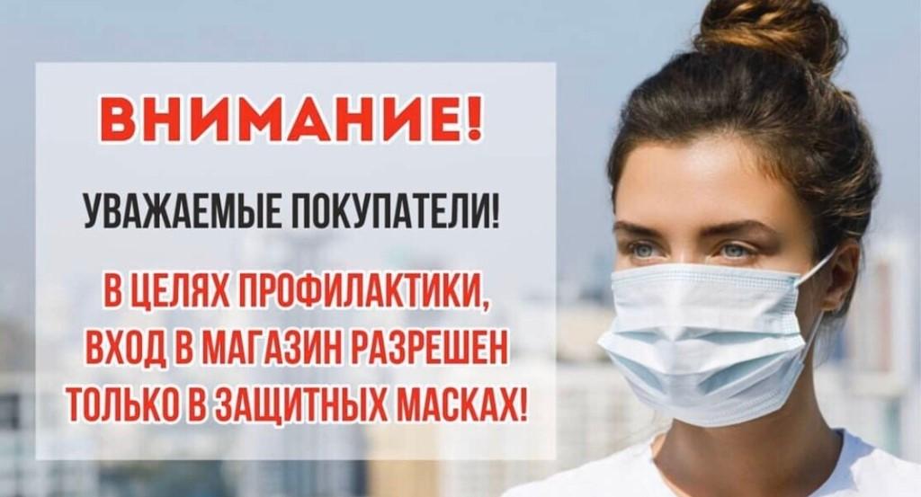 вход в защитных масках