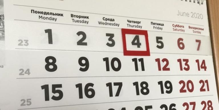 календарь июнь