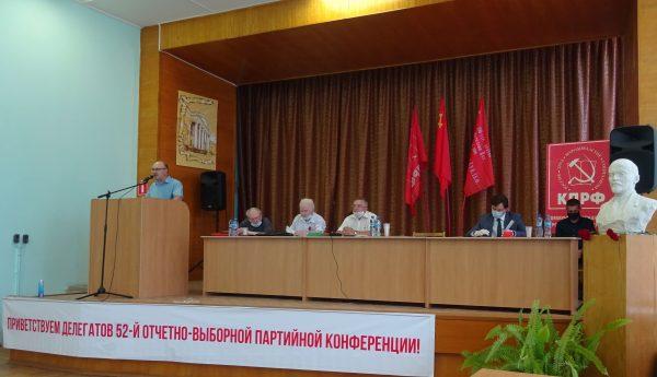 конференция_кпрф_орел