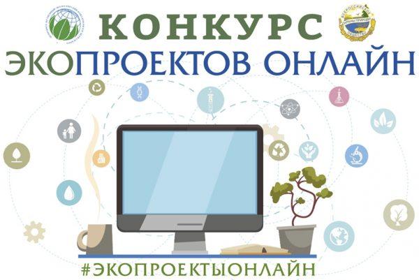 eco_online