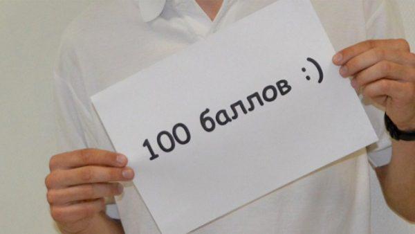 egje-na-100-ballov