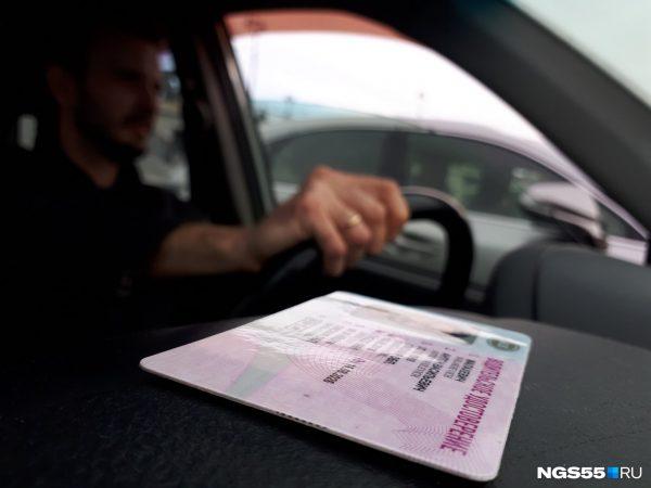 водительское_удостоверение
